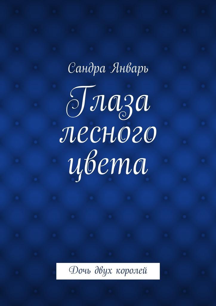 занимательное описание в книге Сандра Январь