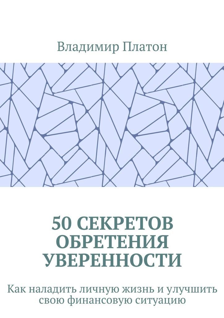 Владимир Платон бесплатно