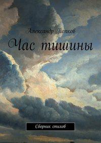 Попков, Александр Григорьевич  - Час тишины. Сборник стихов