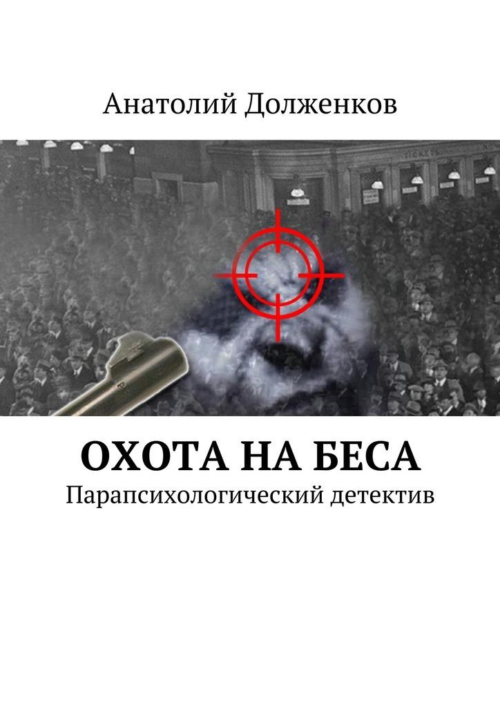 Анатолий Филиппович Долженков бесплатно