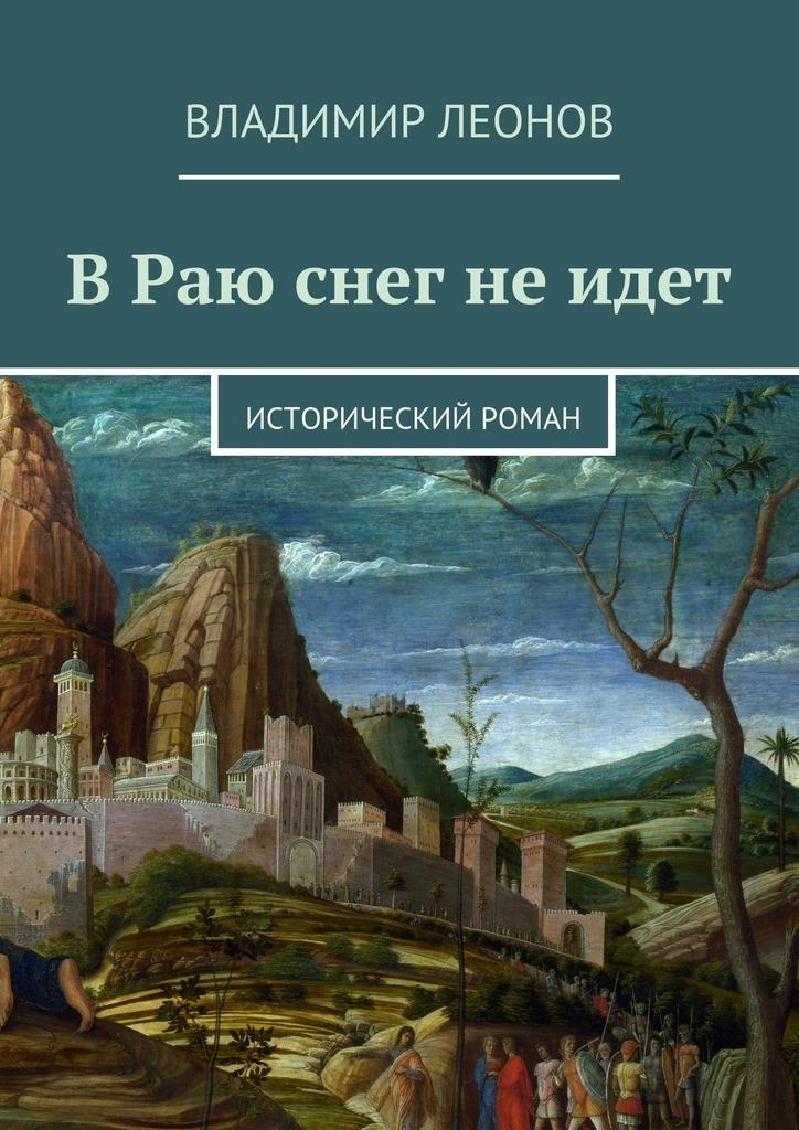 Владимир Леонов В Раю снег не идет. Исторический роман