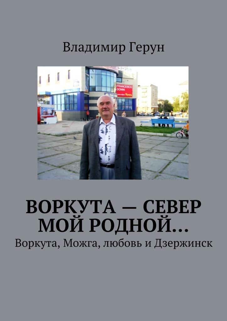 Воркута Север мой родной Воркута, Можга, любовь и Дзержинск изменяется спокойно и размеренно