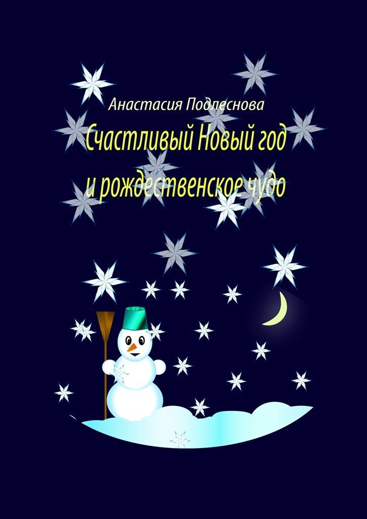 Анастасия Подлеснова Счастливый Новый год ирождественскоечудо старый новый год с денисом мацуевым