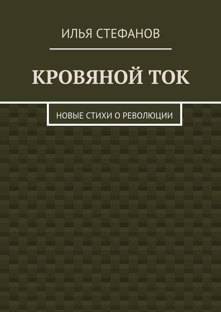 Илья Стефанов бесплатно