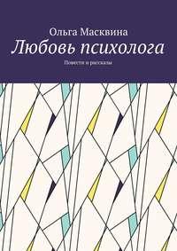 Масквина, Ольга  - Любовь психолога. Повести и рассказы