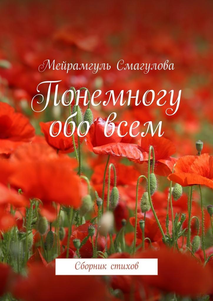Мейрамгуль Смагулова бесплатно