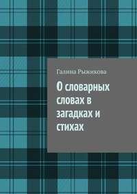 Рыжикова, Галина Ивановна  - О словарных словах в загадках и стихах