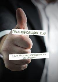 - Планировщик 2.0