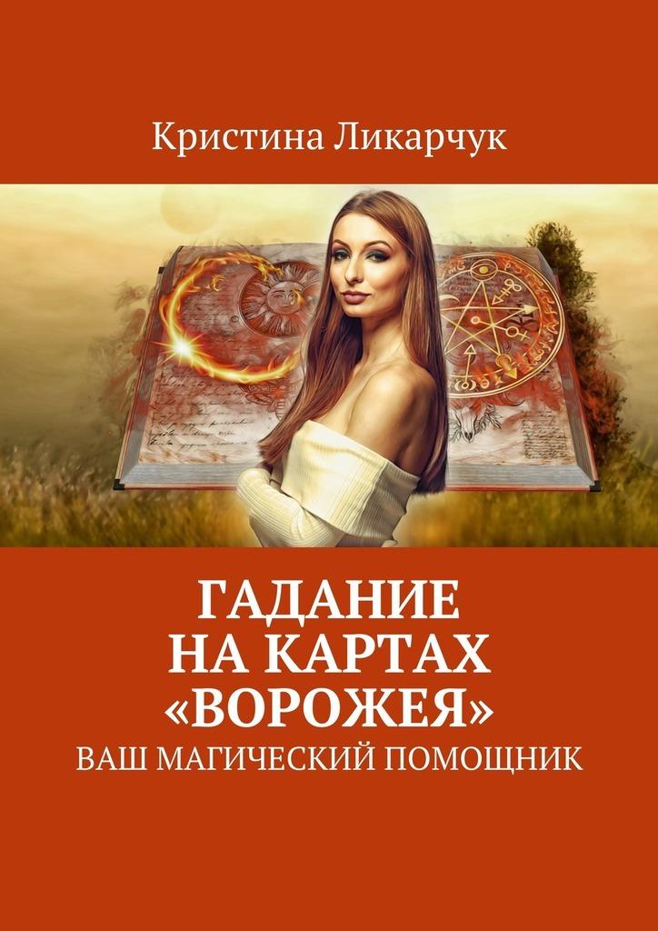 Кристина Викторовна Ликарчук Гадание на картах «Ворожея». Ваш магический помощник пилкингтон майя все реальные способы предсказать будущее