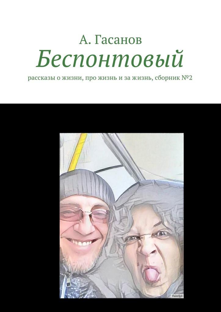 Алик Гасанов бесплатно