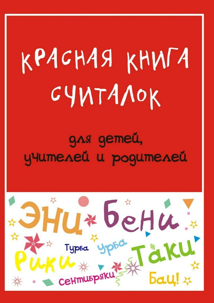 Красная книга считалок. для детей, учителей иродителей
