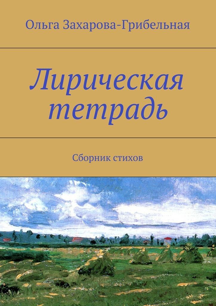 яркий рассказ в книге Ольга Захарова-Грибельная