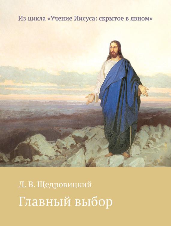Дмитрий Щедровицкий Главный выбор дмитрий щедровицкий слушая нагорную проповедь