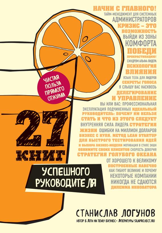 Обложка книги 27 книг успешного руководителя, автор Логунов, Станислав