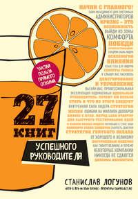 Логунов, Станислав  - 27 книг успешного руководителя