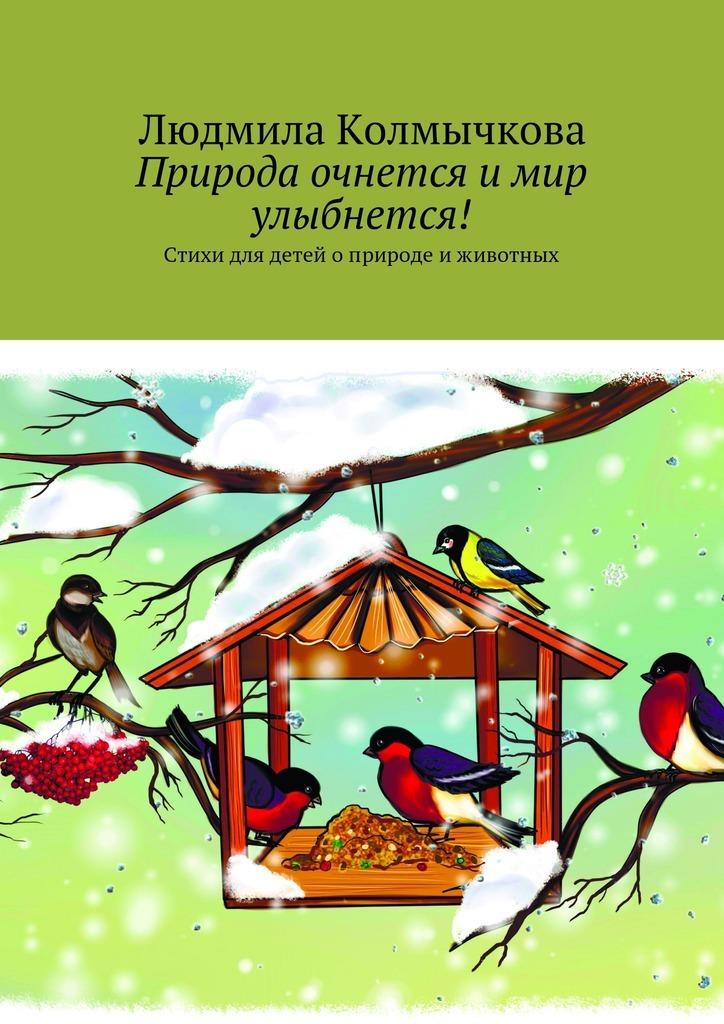 Людмила Колмычкова Природа очнется и мир улыбнется! Стихи для детей оприроде иживотных классика для детей  детям о природе  mp3