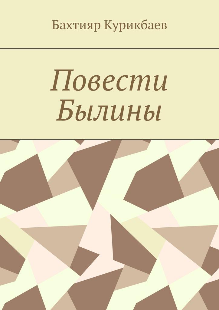 Бахтияр Хамидуллаевич Курикбаев