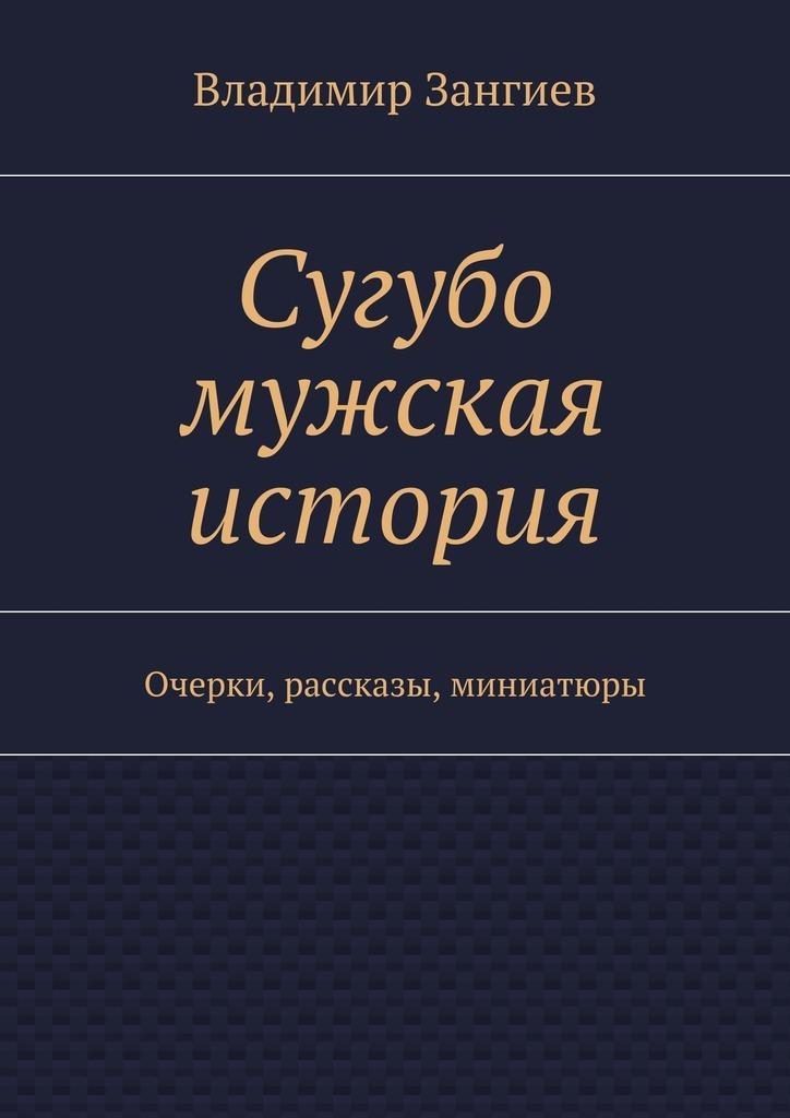 Владимир Зангиев бесплатно