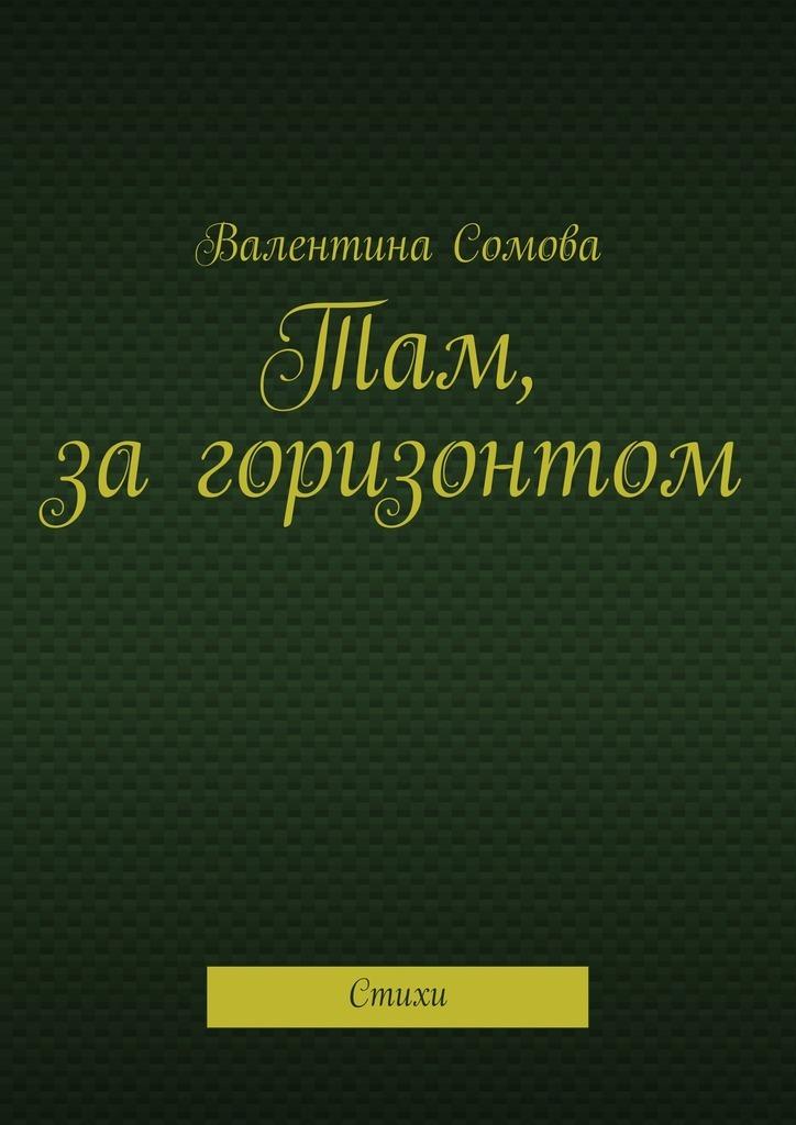 Валентина Тихоновна Сомова бесплатно