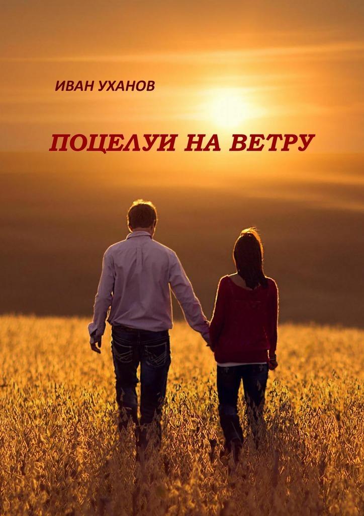 Иван Сергеевич Уханов бесплатно