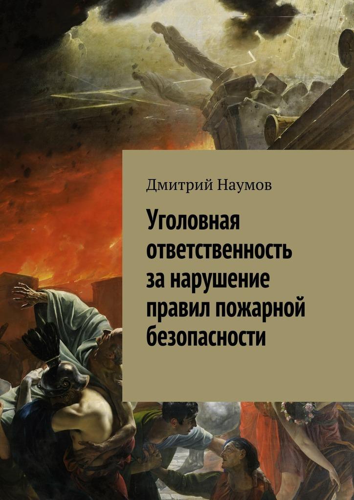 Дмитрий Александрович Наумов бесплатно