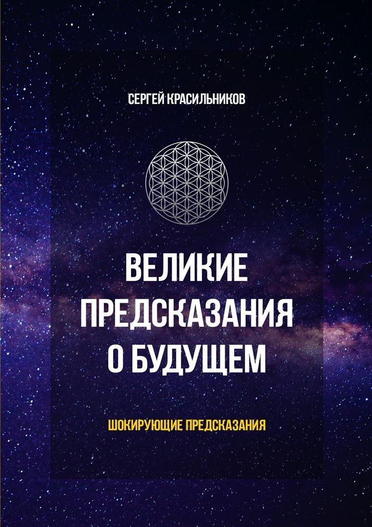 Сергей Красильников бесплатно