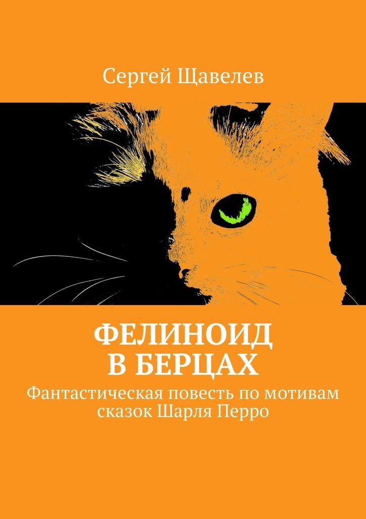 занимательное описание в книге Сергей Щавелев