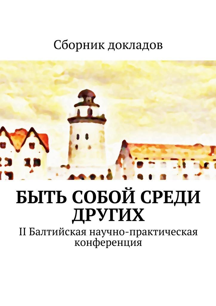 К. Кошкин Быть собой среди других. II Балтийская научно-практическая конференция