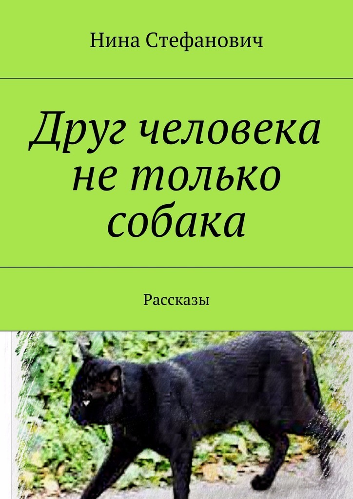 Нина Стефанович Друг человека нетолько собака. Рассказы нина охард ручная кладь рассказы