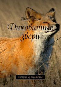 Тьере Рауш - Диковинные звери. «Сказки изтемноты»