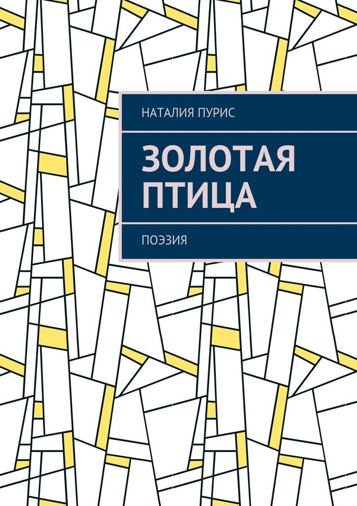 Наталия Пурис Золотая птица. Поэзия бенджамин трейл в московском магазине