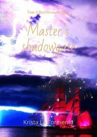 Tormenta, Krista La  - Master's shadowgate. Том 3.Восточныйбриз