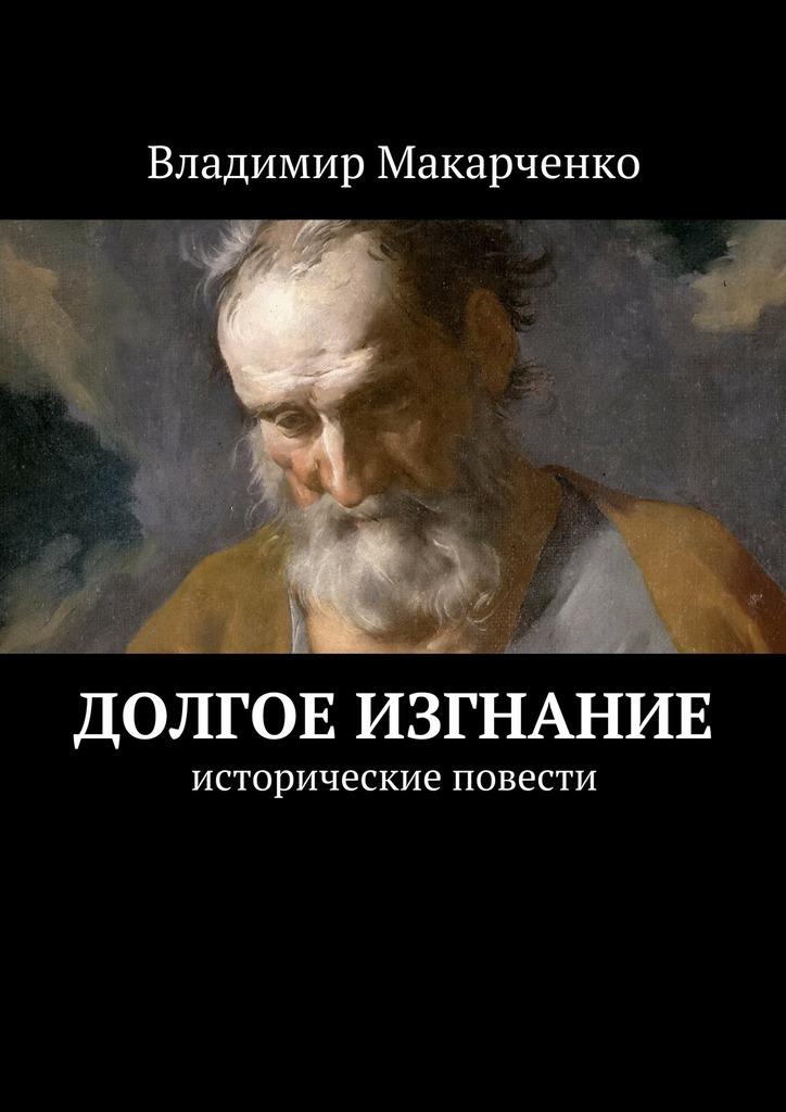 Владимир Иванович Макарченко бесплатно