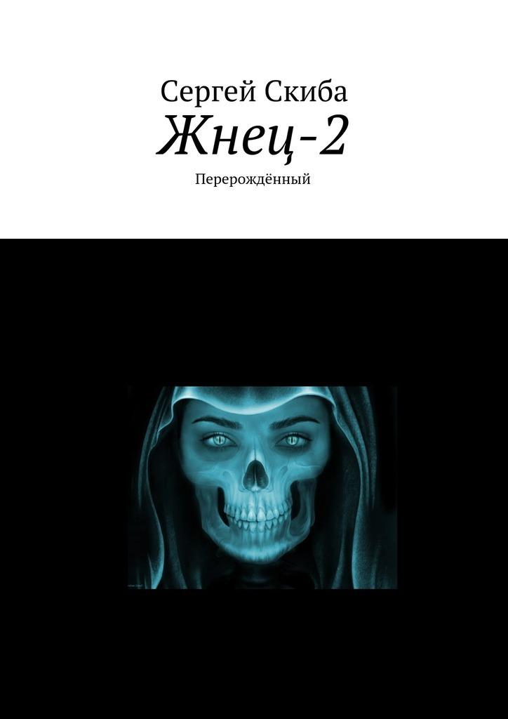 Сергей Скиба Жнец-2. Перерождённый василий сахаров свободные миры