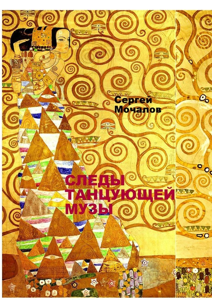 Сергей Васильевич Мочалов Следы ТанцующейМузы с б морозов тайна вечной жизни