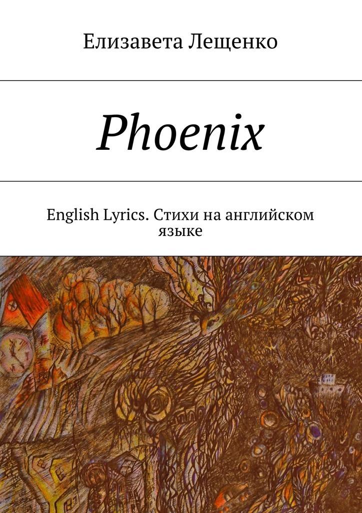 Фото Елизавета Лещенко Phoenix. English Lyrics. Стихина английском языке