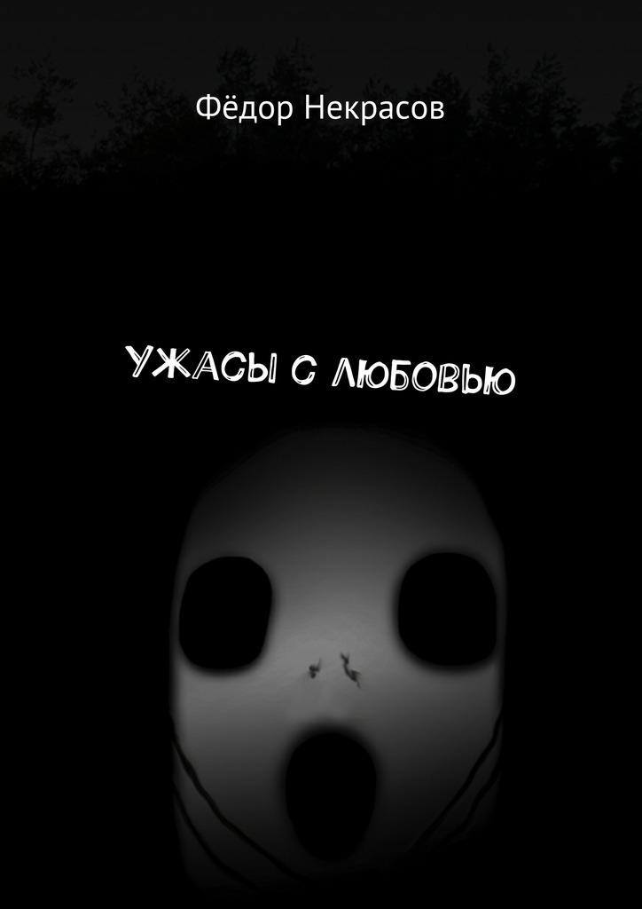 Фёдор Некрасов - Ужасы слюбовью
