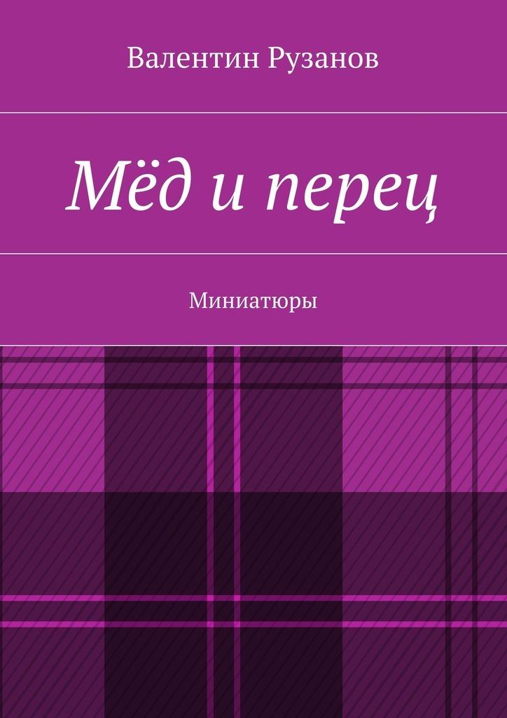 Валентин Рузанов Мёд иперец. Миниатюры