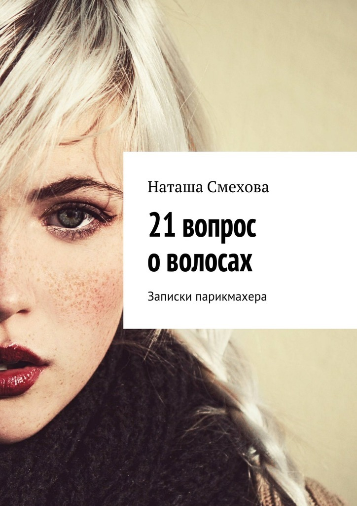 21вопрос