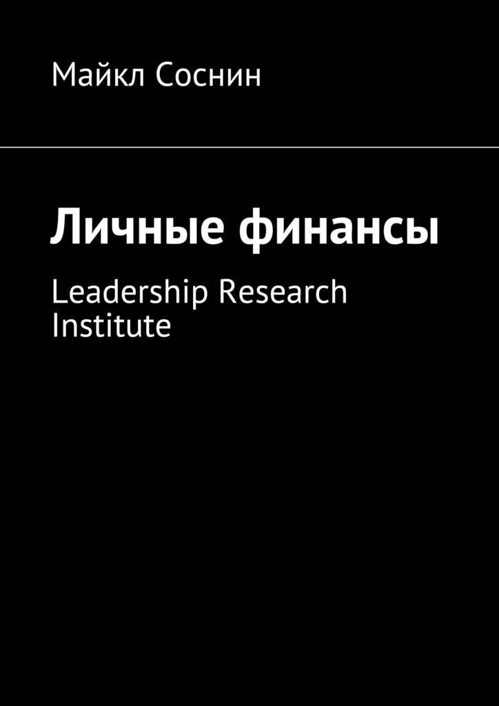 Личные финансы. Leadership Research Institute