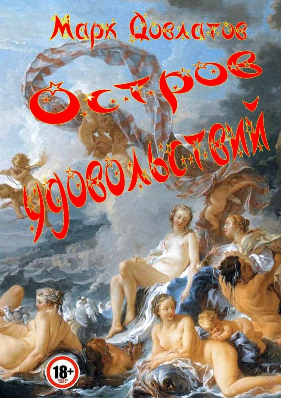 Книга Сборник коротких эротических рассказов  Скачать