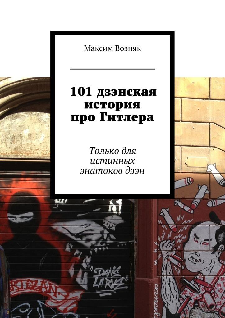 101дзэнская