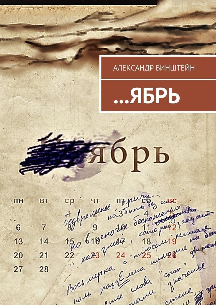 Александр Бинштейн бесплатно