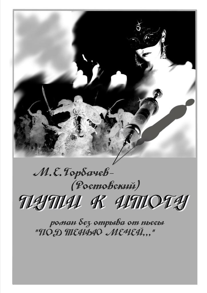 М. Горбачев-(Ростовский) - Пути китогу. Роман без отрыва отпьесы «Под тенью мечей…»