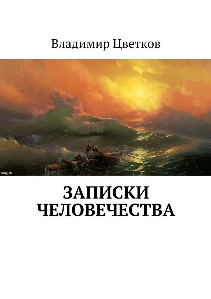 Обложка книги Записки Человечества, автор Владимир Цветков