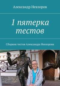 Невзоров, Александр  - 1пятерка тестов. Сборник тестов Александра Невзорова