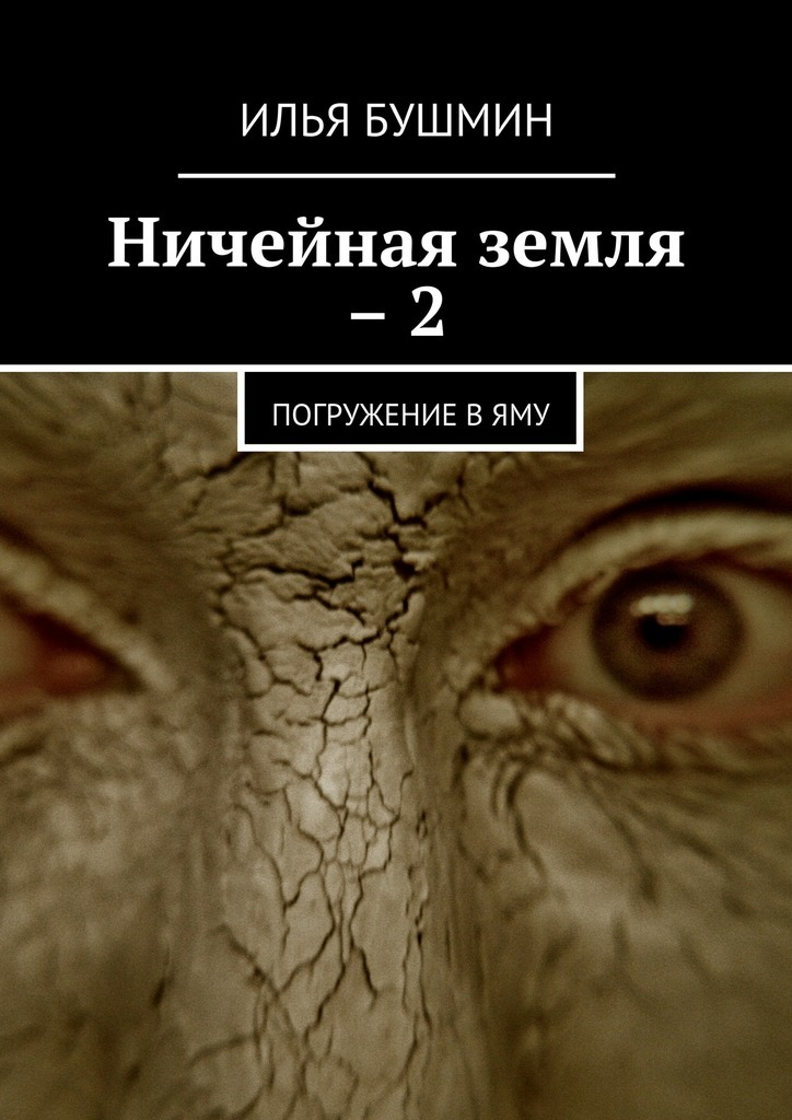 Илья Бушмин Ничейная земля –2. Погружение вЯму