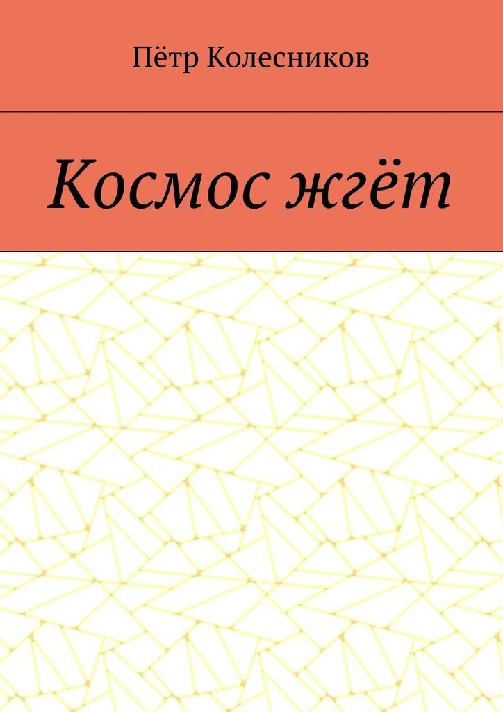 Пётр Колесников Космос жгёт