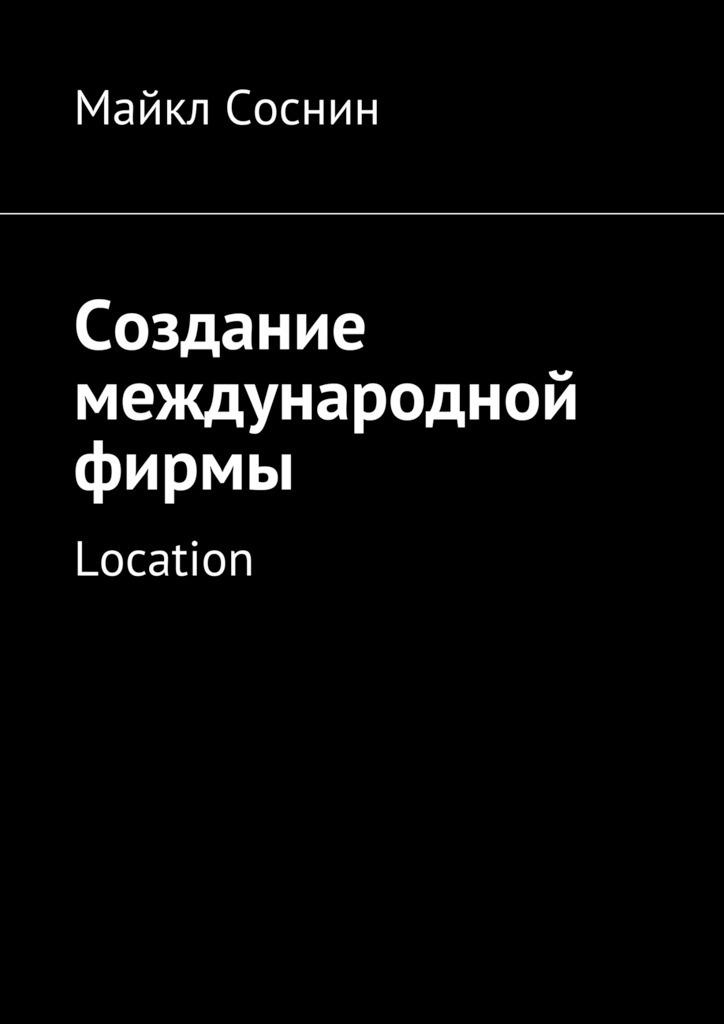 Майкл Соснин Создание международной фирмы. Location майкл соснин создание международной фирмы