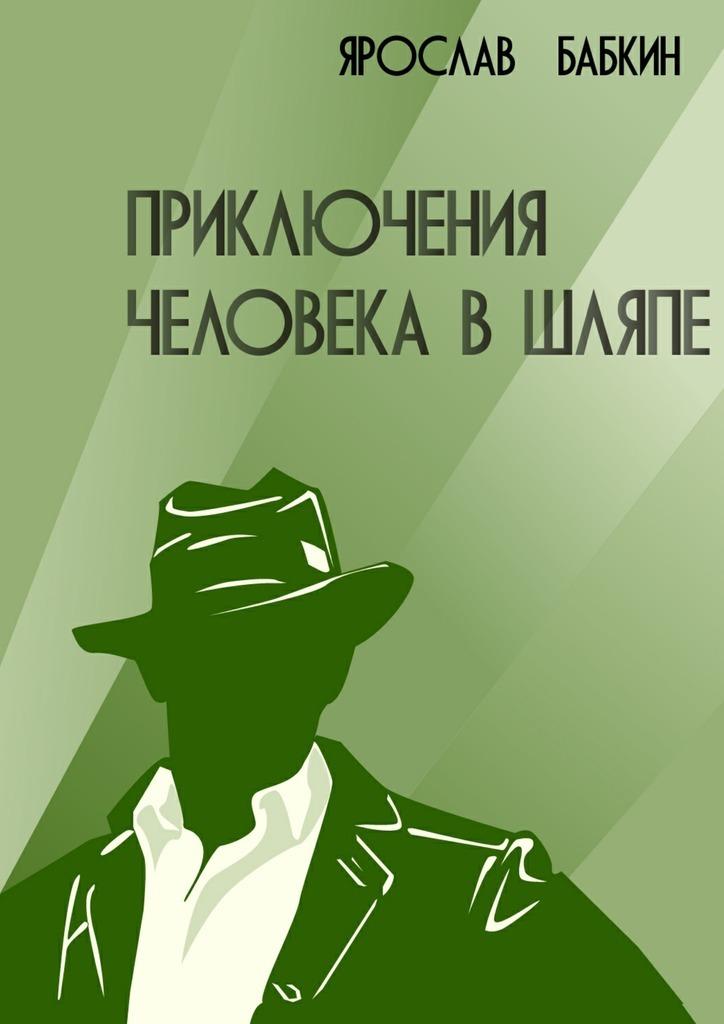 яркий рассказ в книге Ярослав Бабкин